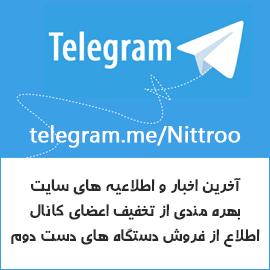 کانال تلگرام نیترو ابزار