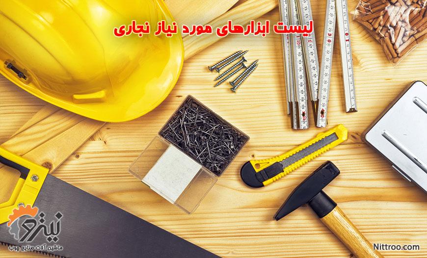 لیست ابزارهای مورد نیاز نجاری