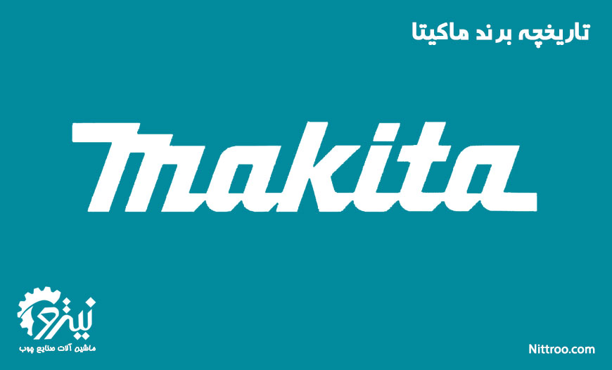 تاریخچه ماکیتا
