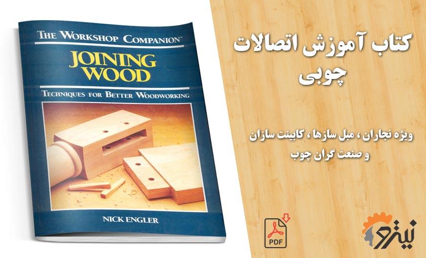 کتاب آموزش اتصالات چوبی [PDF]