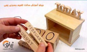 آموزش ساخت تقویم رو میزی چوبی