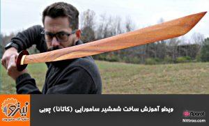 ساخت شمشیر سامورایی (کاتانا) با چوب