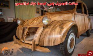 ساخت خودروی چوبی توسط نجار فرانسوی