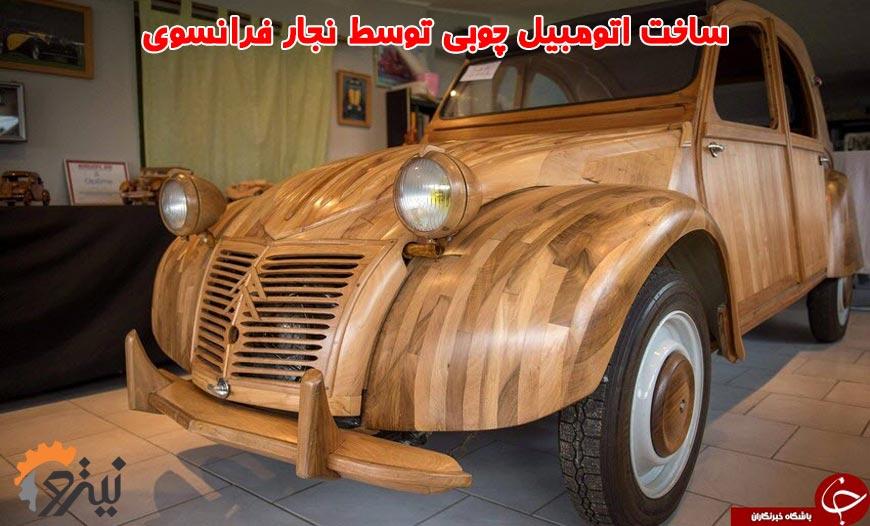 ساخت خودرو چوبی توسط نجار