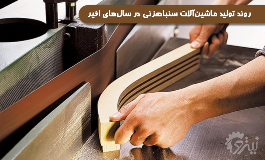 روند تولید ماشین آلات سنباده زنی
